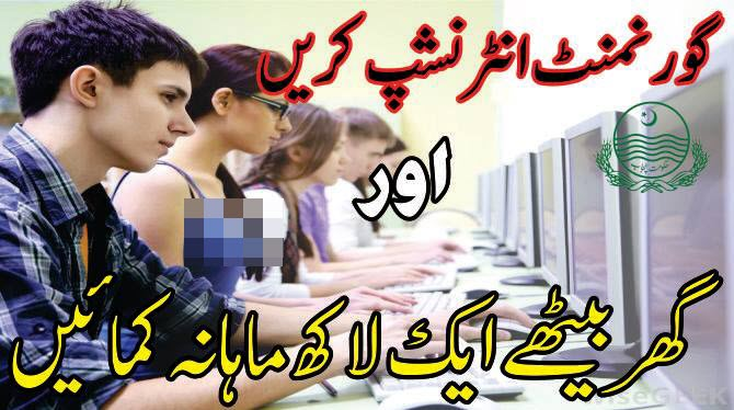 Earn 1 Lakh at Home by Doing ERozgaar Training by Government of Punjab