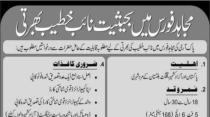 Naib Khateeb Jobs in Pakistan Army Mujahid Force November Latest 2018
