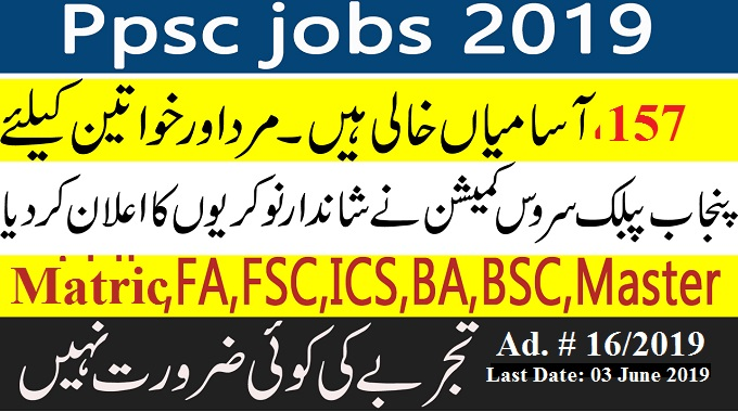 157 PPSC Jobs in May 2019 for Matric to Masters Degree Holders