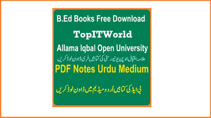 Allama Iqbal Open University AIOU B.ed Books for Urdu Medium Students