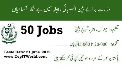 50 Jobs in Ministry of Inter Provincial Coordination June 2019 for Primary to Graduation