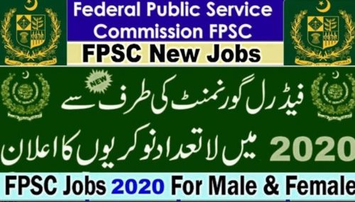 Federal Public Service Commission Jobs 2020 | July 2020
