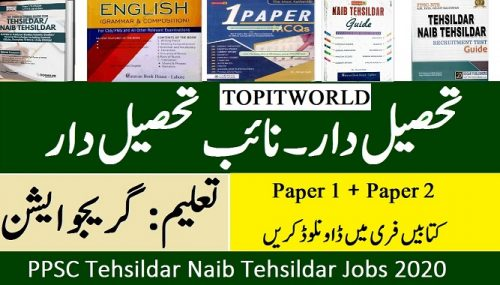 Download Free Preparation Books for Tehsildar and Naib Tehsildar PPSC Jobs