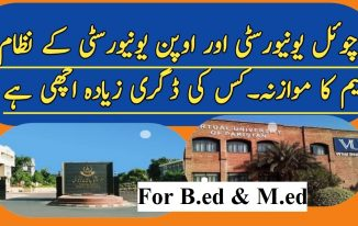 Which University is Best for Bed and Med | VU or AIOU?