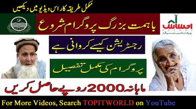 Bahimat Buzurg Program 2021 – List of Centers in Punjab to Get 2000 Each Months