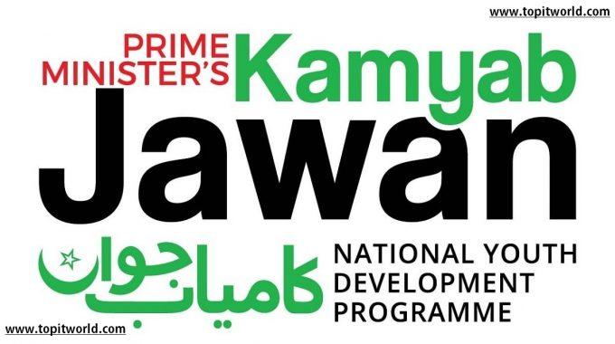 Prime Minister Talented Pakistan Program – Batch no 2
