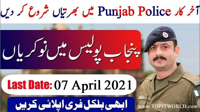 Punjab Police Jobs for Class 4 March 2021