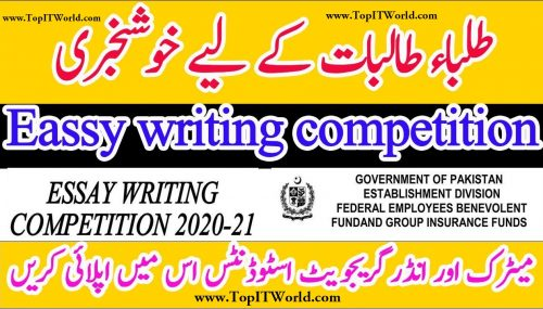 Essay Writing Competition 2020 – 2021
