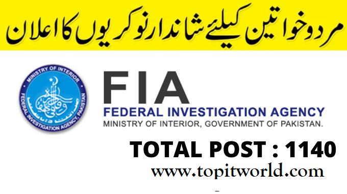 FIA Jobs 2021 Federal Investigation Agency Vacancies