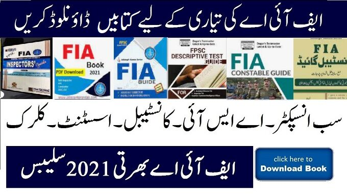 Download PDF Books for FIA Tests 2021 for Different Posts